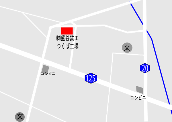 株式会社 熊谷鉄工 つくば工場map